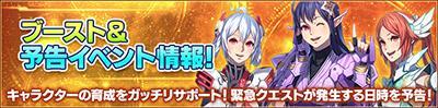 2015/7/29 ~ 8/5のブースト&予告イベント情報!