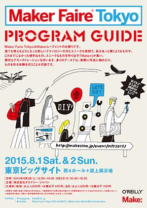 お待たせいたしました!Maker Faire Tokyo 2015のプログラムガイドを公開しました。今年は冊子になりましたよ http://t.co/tRu7dfSbMQ http://t.co/phzqyirBeR