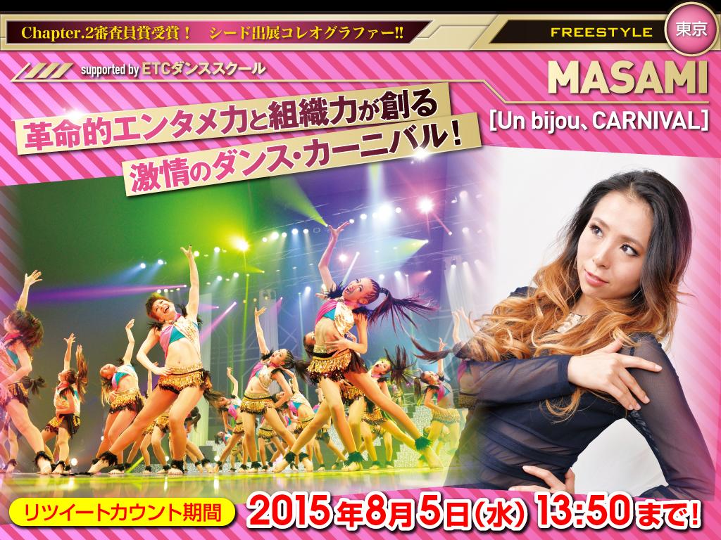 『Legend Tokyo Chapter.5』応援ツイート!  〝MASAMI〟作品を応援する人はこのツイートをRT! http://t.co/9unVPKqFPq http://t.co/vXJb9NXKtP