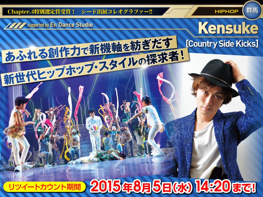 『Legend Tokyo Chapter.5』応援ツイート!  〝Kensuke〟作品を応援する人はこのツイートをRT! http://t.co/9unVPKqFPq http://t.co/ZtsYWVvfeV