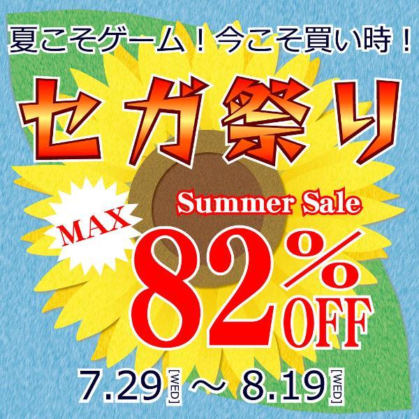 「夏こそゲーム!今こそ買い時! セガ祭り」