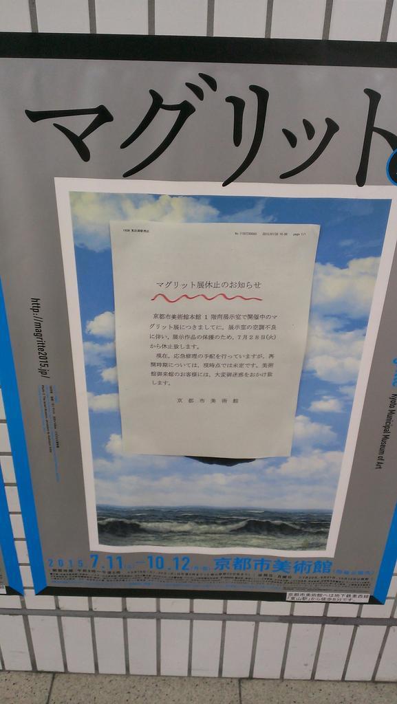 「マグリット展 中止のお知らせ」 http://t.co/I9RRt4TupB 空調が故障したため、作品保護のため中止。 『ぜんぶ夏のせいさ』 http://t.co/KFYyCEycRk