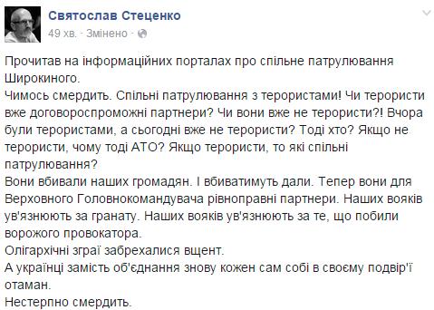 Российское руководство приказало террористам взять в плен украинских офицеров для обмена, - СБУ - Цензор.НЕТ 3337