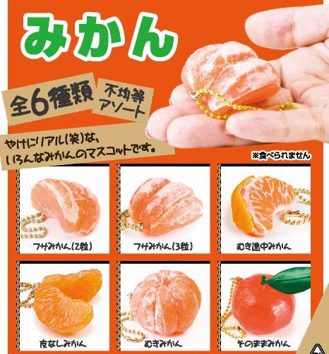 【新作ガチャ情報】みかん マスコット 11月/200円 pic.twitter.com/QbJ9ssAooR