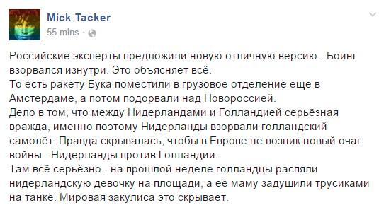Мы не признаем результаты этого расследования, - Путин - премьеру Нидерландов Рютте о катастрофе Боинга МН17 - Цензор.НЕТ 7184