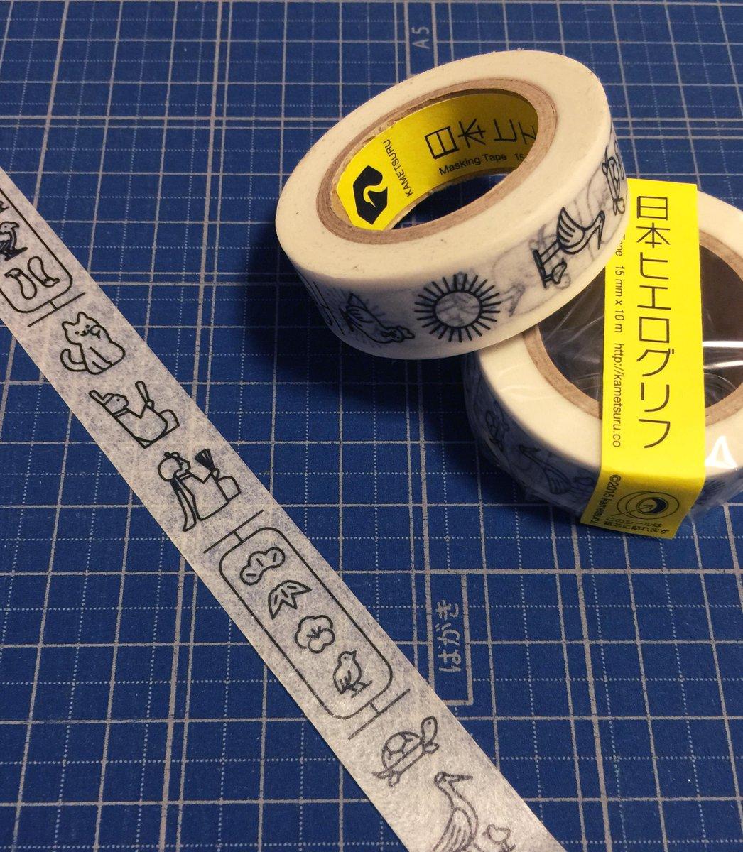 マスキングテープ、販売開始しましたー!どうぞよろしくお願い致しますー!>日本ヒエログリフ マスキングテープ   kametsuru https://t.co/6vCrwBnduK http://t.co/a1rN5wSjkx