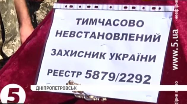 225 неизвестных воинов, погибших в АТО, похоронены в Днепропетровске, останки еще 59 остаются в моргах, – ОГА - Цензор.НЕТ 4555