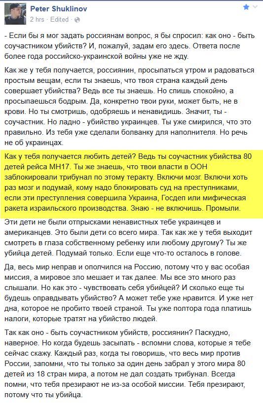 Решение России ветировать трибунал по катастрофе рейса MH17 возмутительно, - премьер-министр Австралии - Цензор.НЕТ 2415