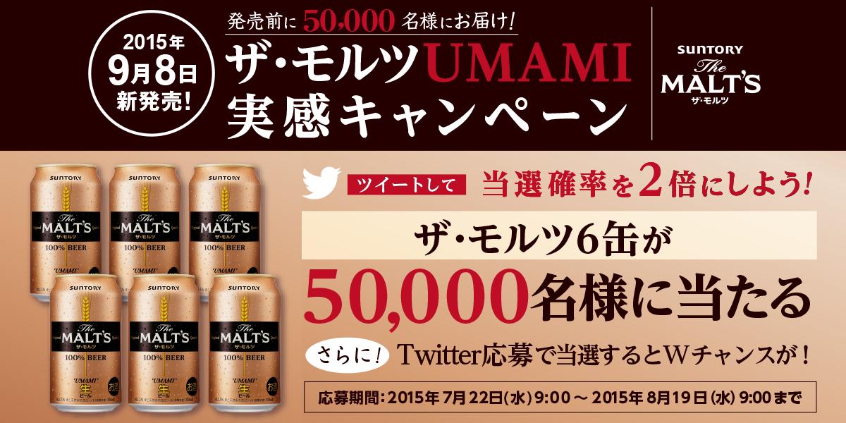 【抽選で50,000名様に!】発売前に6缶が当たる!ザ・モルツUMAMI実感キャンペーン!8月19日(水)9時まで実施中! http://t.co/covCLQlo6g http://t.co/5HQ2hmFA5W