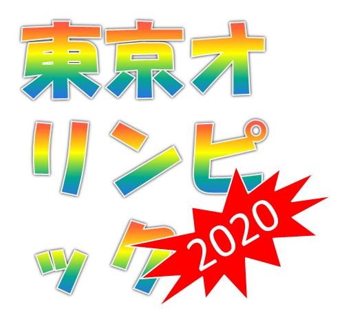 東京オリンピックのロゴだろ?作ってやったぞ感謝しろ http://t.co/VyIvQZVPFy