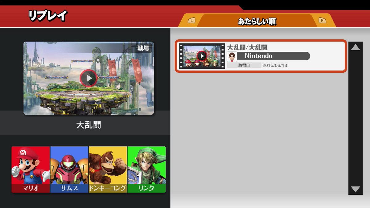 how to download 3ds ssb dlc