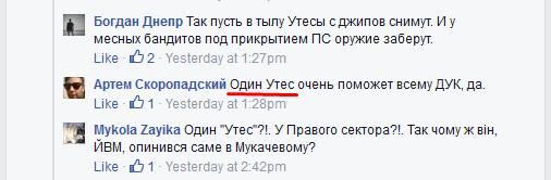 Дело по гибели Чечетова может быть закрыто до 8 августа, - МВД - Цензор.НЕТ 6553