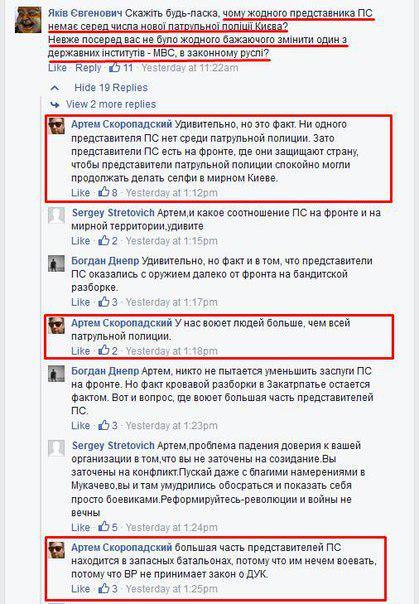 Дело по гибели Чечетова может быть закрыто до 8 августа, - МВД - Цензор.НЕТ 2997