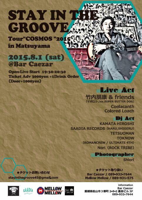 いよいよ明日です!竹内朋康&Friendsライブ in 松山。bar caezerにて19:30オープン。松山勢のライブは20:30からです!お近くの方は是非どうぞ! http://t.co/SEb1fvTzdf http://t.co/3jdgBsCL2n