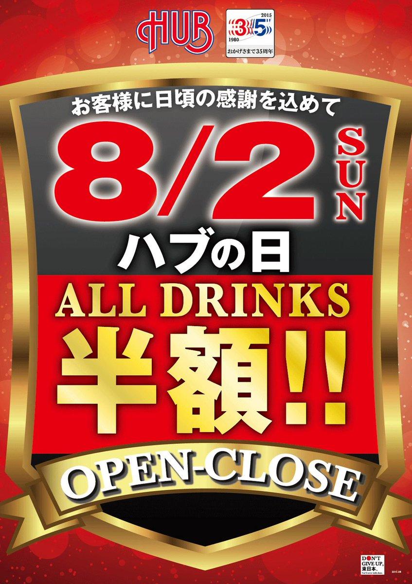 いよいよ2日後に迫ってきました! #ハブの日 #ドリンク全品半額 #HUB_82 'sDAY !ALL DRINKS 50%OFF!※一部店舗は店休の為8/3(MON)に実施※詳しくは http://t.co/YKd5oqlqVq http://t.co/l0SvaAJVEB