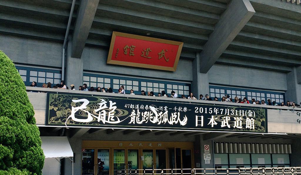 本日、7月31日は…  待ちに待った  己龍 日本武道館  公演当日です!  すでにたくさんの方が来場しています。 Cure編集部、メンバーの1日の様子に密着中!  良き公演になりますように…!!  【Cure編集部】 http://t.co/DBGRfvh8kk