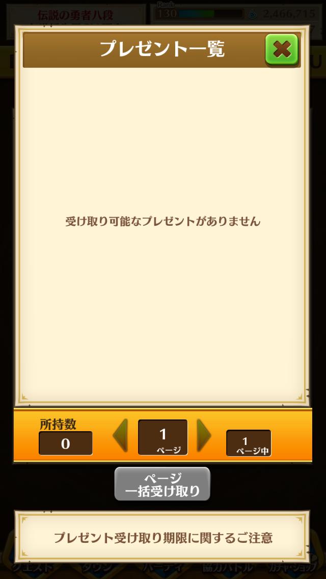 【白猫】フォースター14th当選発表の時間キタ━(゚∀゚)━!新キャラ当選者も登場!【プロジェクト】