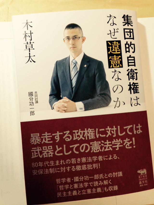 本日の色校。木村草太先生『集団的自衛権はなぜ違憲なのか』8/22発売です。 http://t.co/H18MsWuxT1