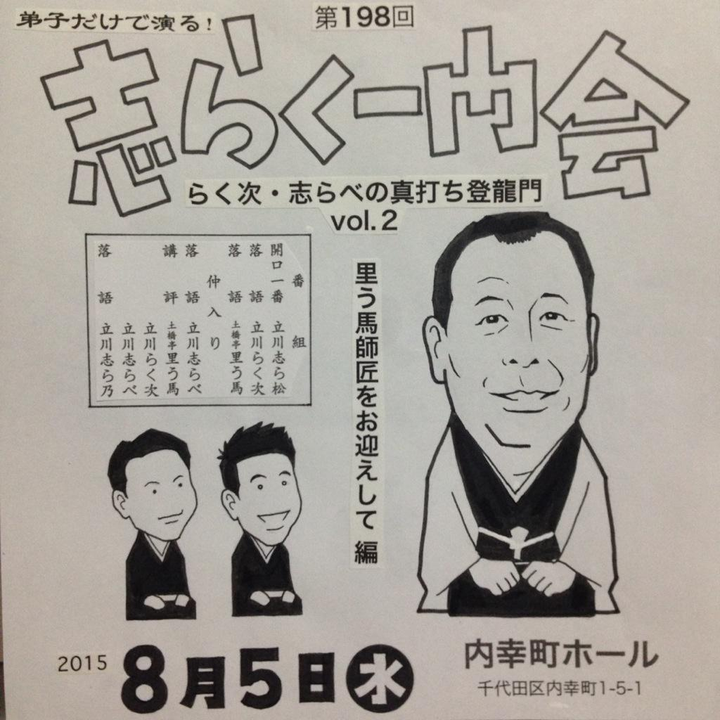 """立川らく次 on Twitter: """"第198..."""