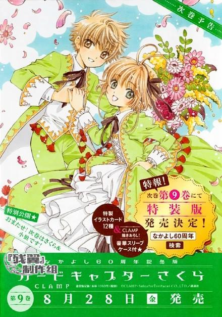 Nouvelle édition de Card Captor Sakura en 9 volumes - Page 5 CLPXVnmW8AAtOF6