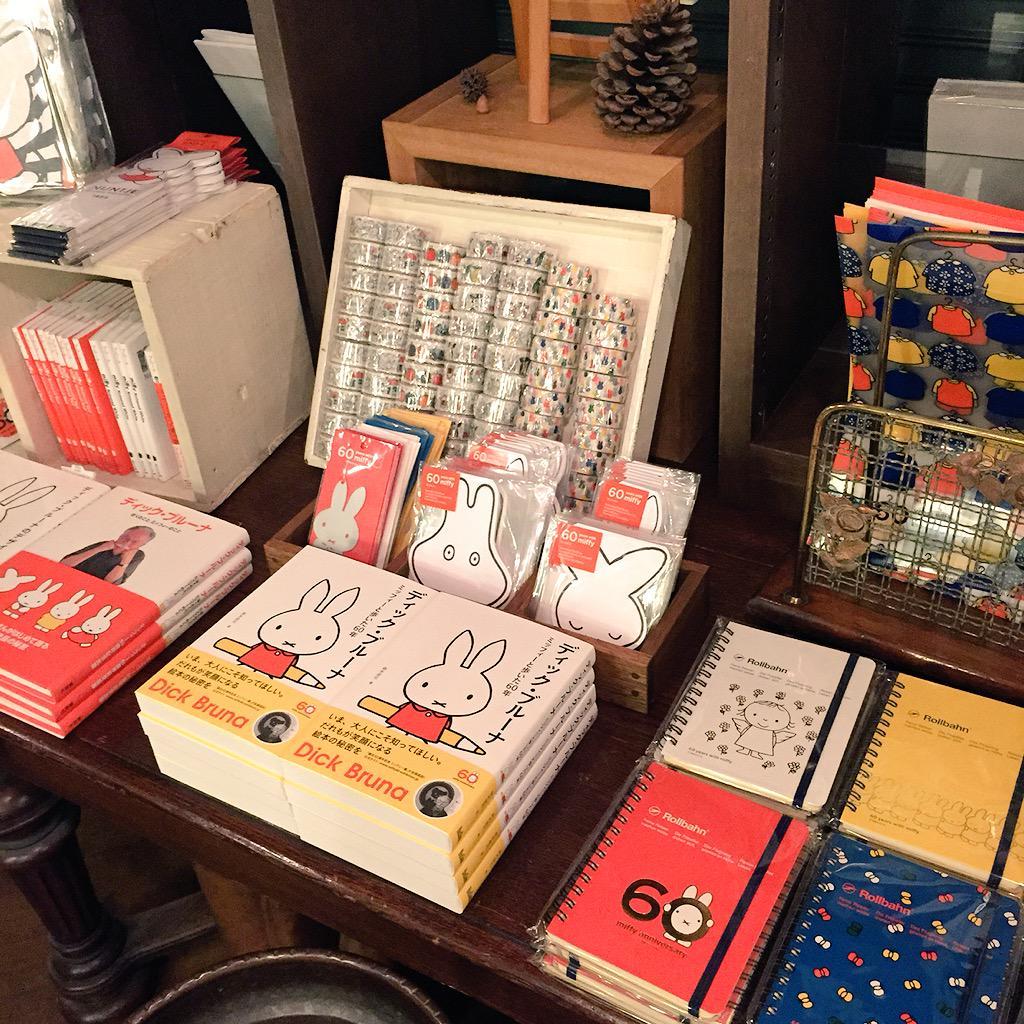 【ディック・ブルーナフェア】やっぱりかわいらしいミッフィー!先行販売のグッズはクリアファイルやノート、マスキングテープなど盛りだくさんです! http://t.co/Li5bzMqjEO