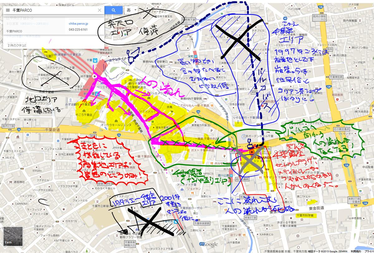 千葉パルコが潰れると街が半分ゴーストするかも、を図解しました。千葉銀座はパルコ・西友への流れが消滅し十中八九壊滅、影響でいわゆる千葉街道(通称 ナンパ通り、旧一方通行国道16号)も衰退して街の半分くらいがゴースト化しそうと予想。 http://t.co/nkiFQavHzh