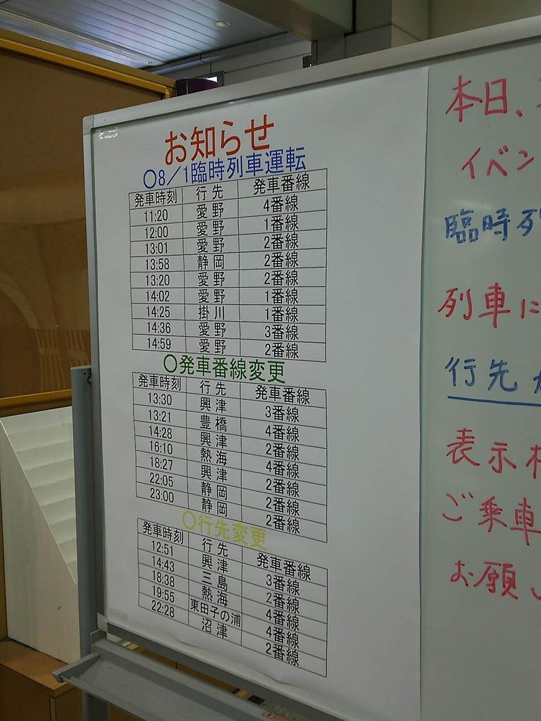 今日の浜松臨時番線変更他案内 http://t.co/wUCjG5LU1Y