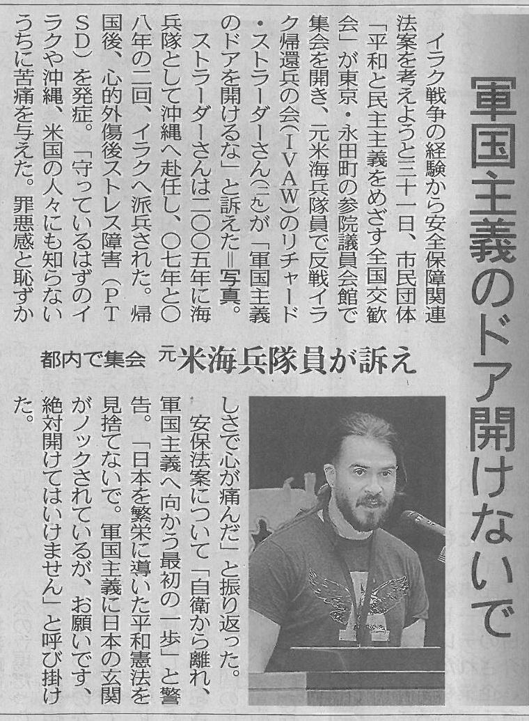 2015年8月01日付東京新聞 「軍国主義のドア開けないで」 都内で集会 元米海兵隊員が訴え http://t.co/2zcoJm38MF