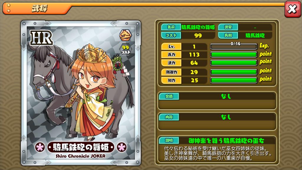 騎馬鉄砲の舞姫 [HR]