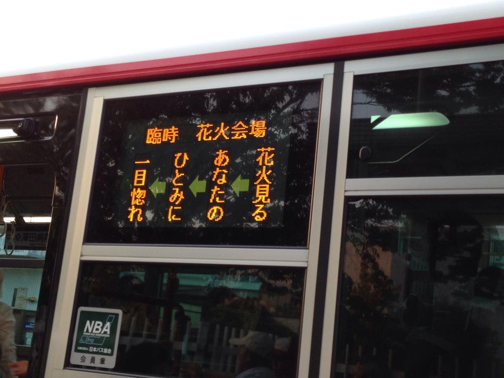 やるじゃん、岐阜バス! http://t.co/6Cp1dsZEdJ