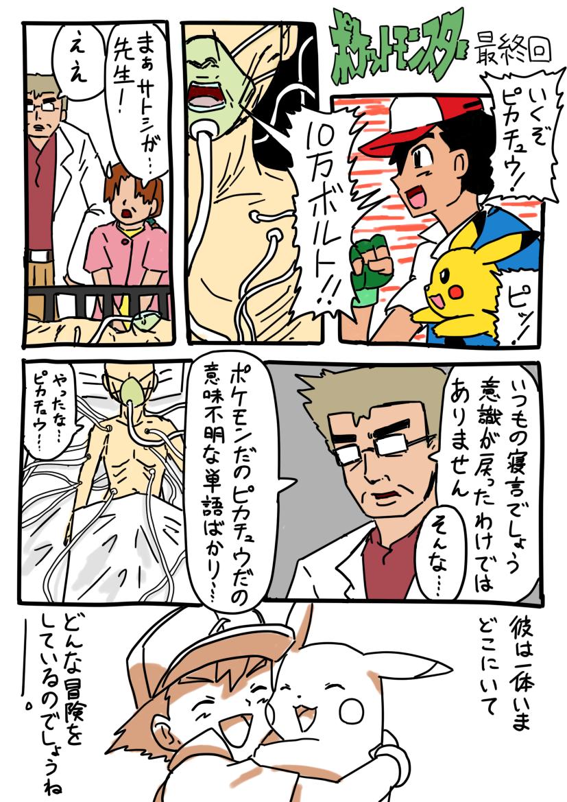 最終回 ポケモンアニメ