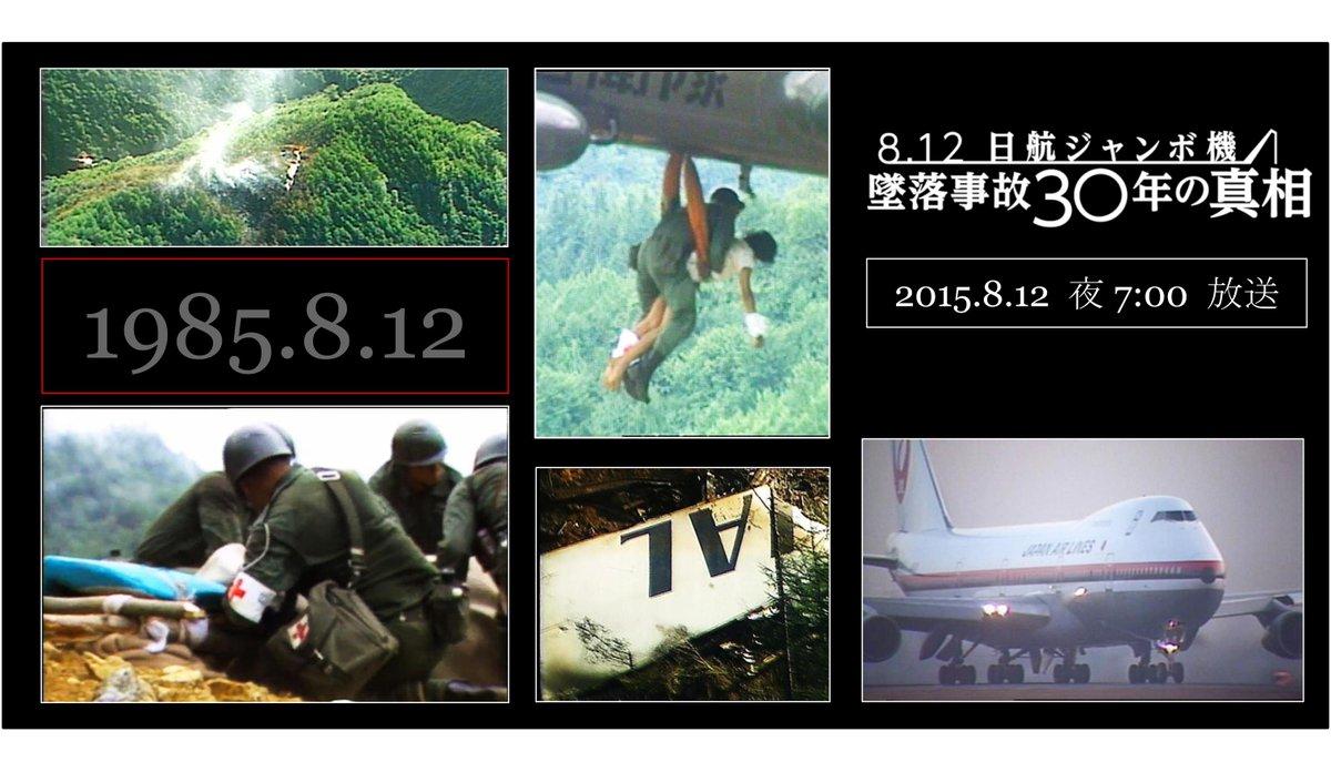 墜落 ボイス レコーダー 日航 事故 機