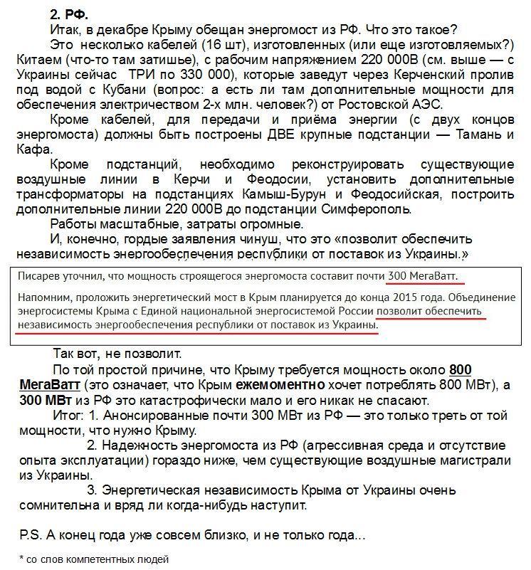 Климкин призвал Россию к реальным переговорам по Донбассу - Цензор.НЕТ 8488
