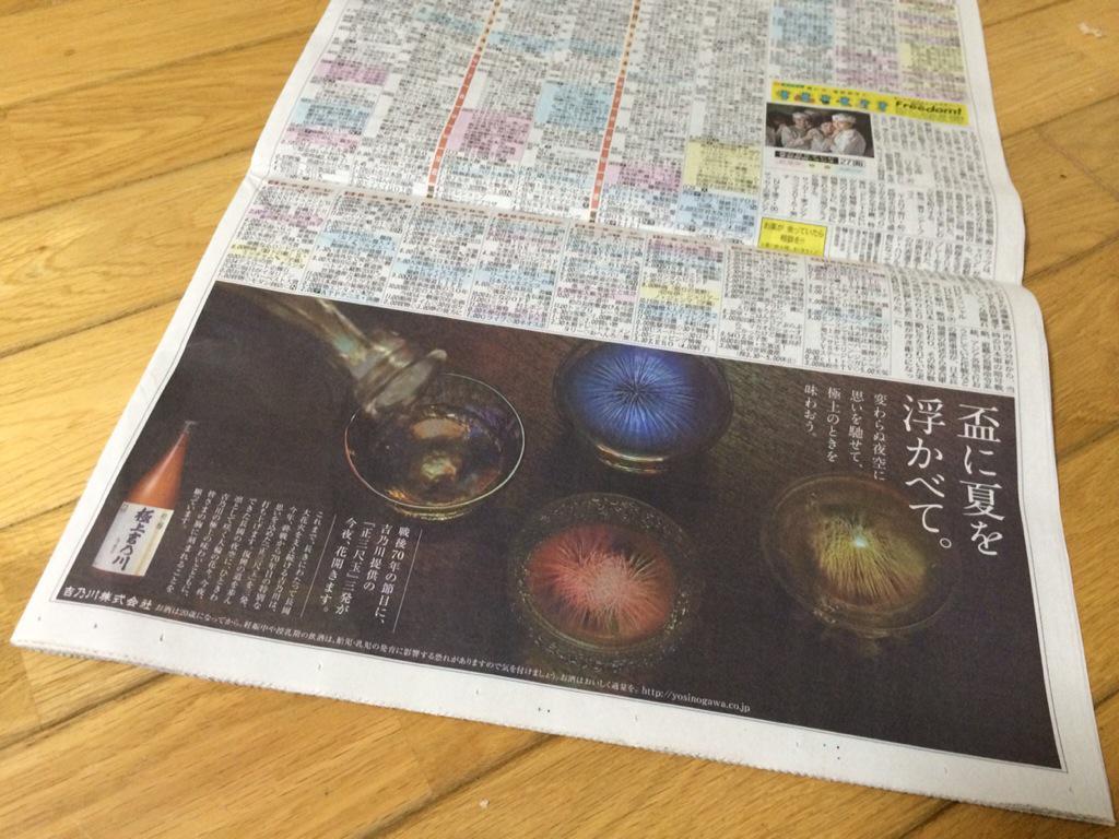 本日の新潟日報の朝刊ご覧頂きましたでしょうか!本日、吉乃川提供の長岡大花火の三尺玉3連発が打ち上がります!O http://t.co/VUefQJ52TU