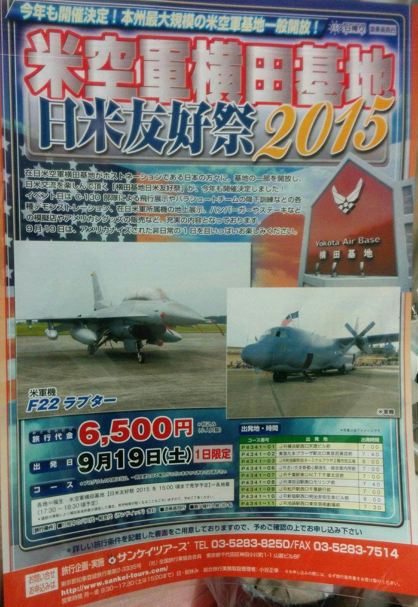 横田基地日米友好際ツアーのチラシがDMで来たんだけれど、米軍機F22ラプター、というキャプションついてるこの写真がどうみてもF16ファイティングファルコンな件について http://t.co/0i8N3oBDeb