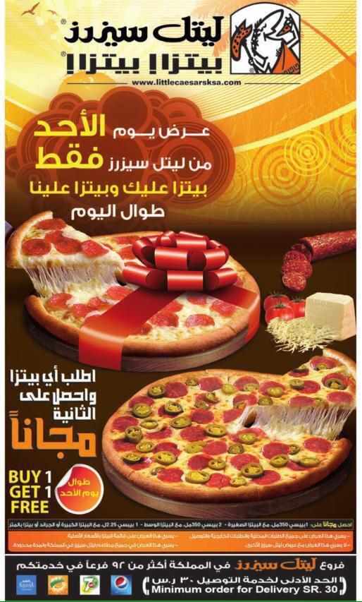 Lc On Twitter Samah Alasmari اهلا بك فرع ليتل سيزر حي الموسى في بيشه 6334746
