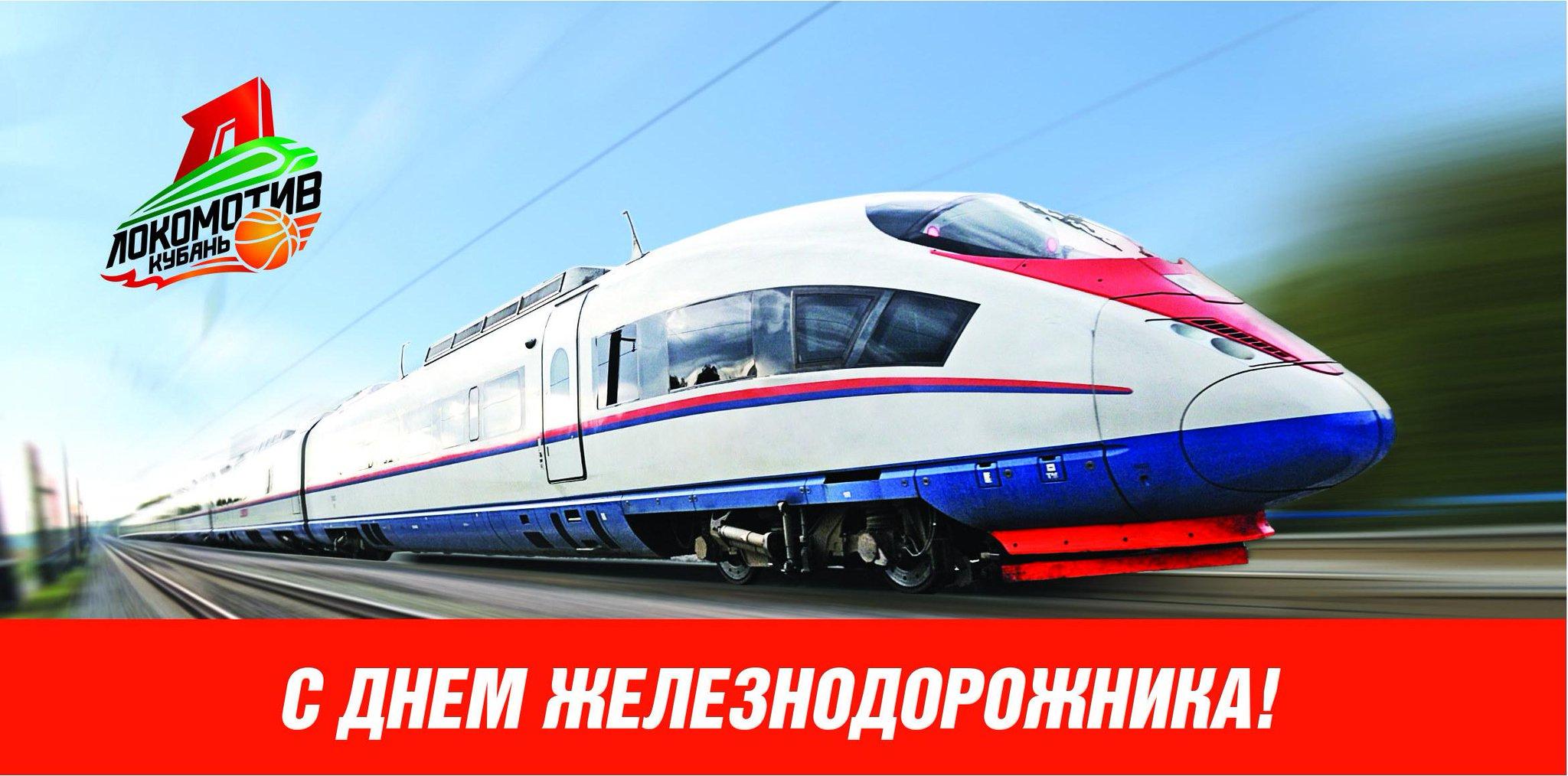 поздравление российских железных дорог гонорар достаточно