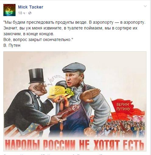 """5,5 тонн """"санкционных"""" сыров, колбас и мяса уничтожили в Москве, - Россельхоз - Цензор.НЕТ 1036"""