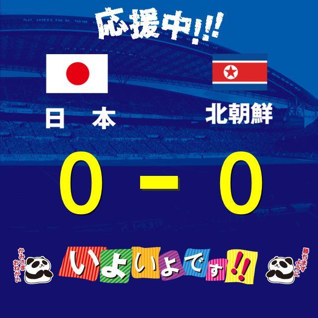 サッカー、北朝鮮戦を応援してます!! #supportal #daihyo http://t.co/cLM9VL9mQ3  はじまるよー http://t.co/uMq2Dp6s7E