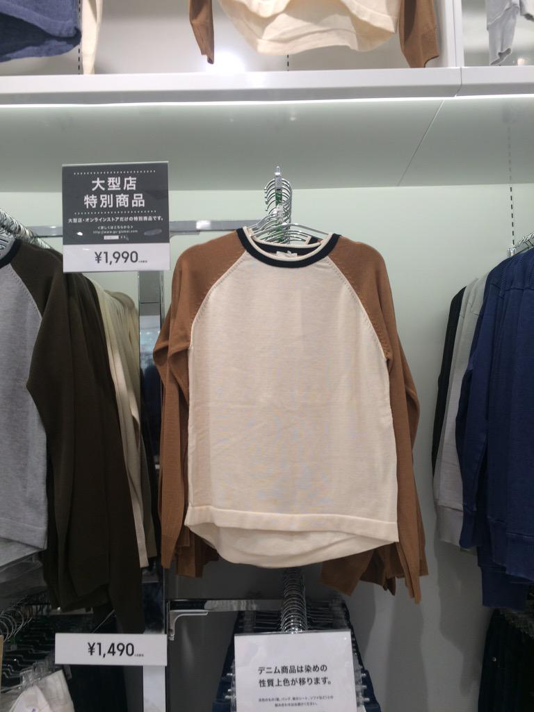 guで見かけたシャツ。 これに茶色のガウチョ合わせれば簡単栗鼠仮装できそう。 http://t.co/l0qo1kQeyJ
