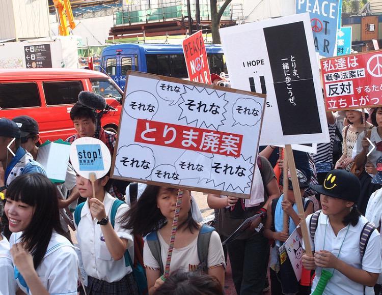 とりま廃案!  戦争法案反対!高校生渋谷デモで掲げられたポスター。  高校生に大規模デモされる政権はかつてあったのだろうか。 http://t.co/lceYZs9dgJ