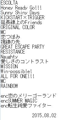 Trignal大阪2日目終了!!昨日のセトリからソロ曲を変えてきてくれるとは!飽きさせないTrignalさすがっす!(ネタバレ御注意を) http://t.co/muGK2ypvV2