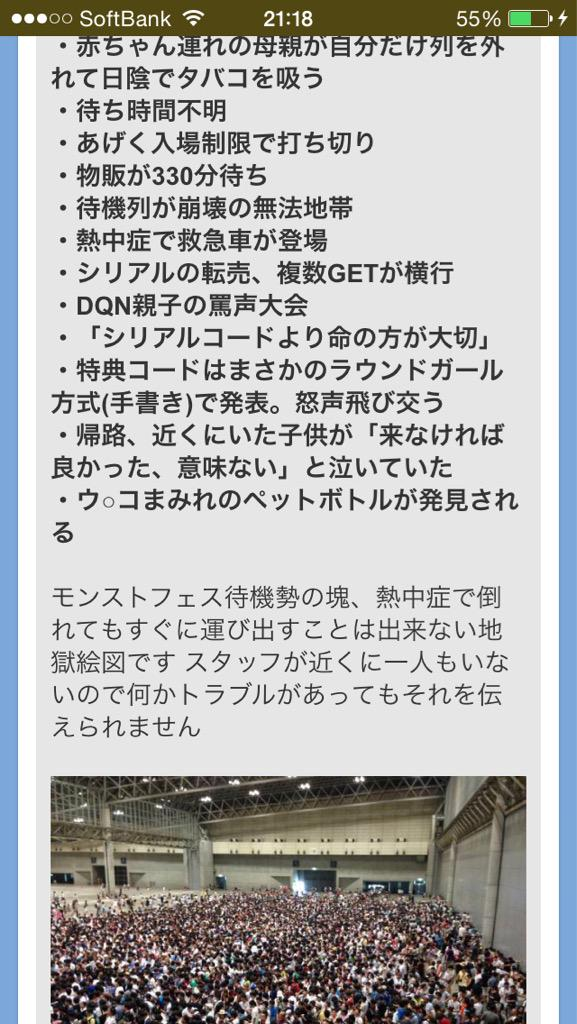 【白猫】モンフェスの影響?白猫フェス2015の入場方法が安全面を考慮し変更!全ステージイベントがニコ生中継されるように!【プロジェクト】