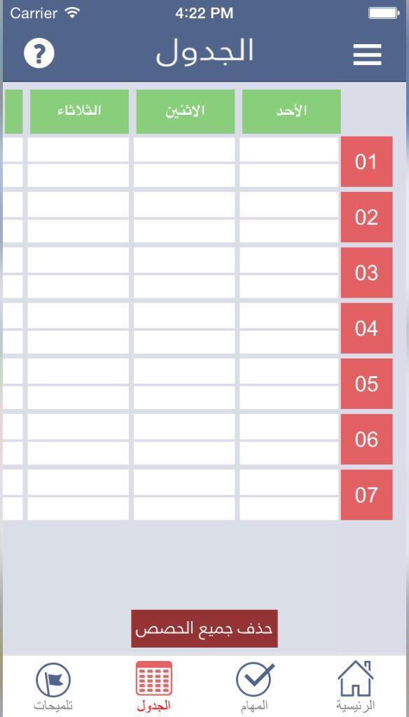 تطبيق   جدول   المعلم   العربي  المجاني للمعلمين والمعلمات CL_UVC8UkAAI6BP.jpg