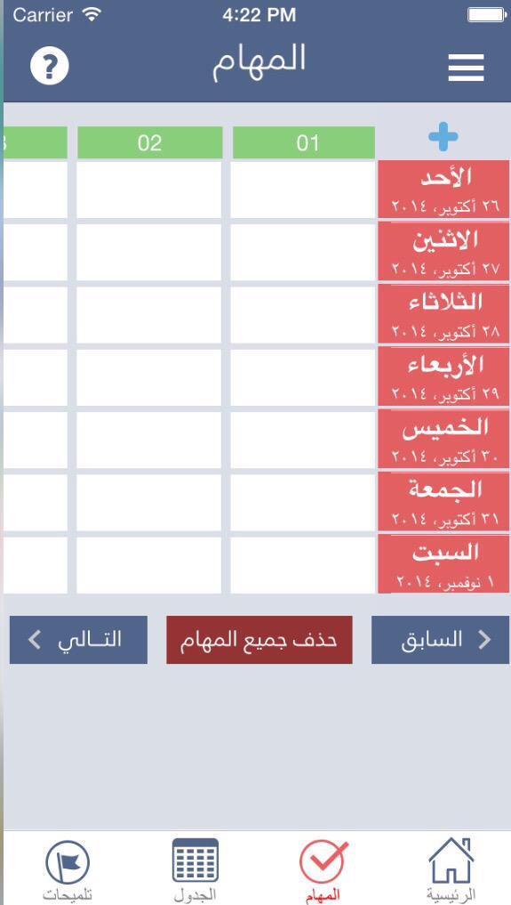 تطبيق   جدول   المعلم   العربي  المجاني للمعلمين والمعلمات CL_UVCsUwAIFu6q.jpg