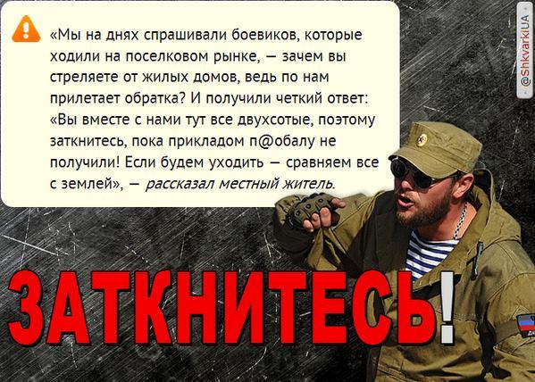 """Часть наемников на Донбассе не получала приказ о прекращении огня в связи со """"школьным перемирием"""", - ОБСЕ - Цензор.НЕТ 2749"""