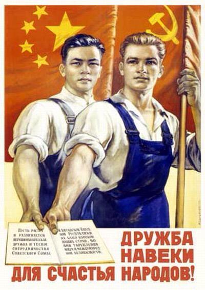 Not judging, but 1950s Sino-Russian friendship propaganda seems a tad suggestive. http://t.co/zp7ZayxiKS