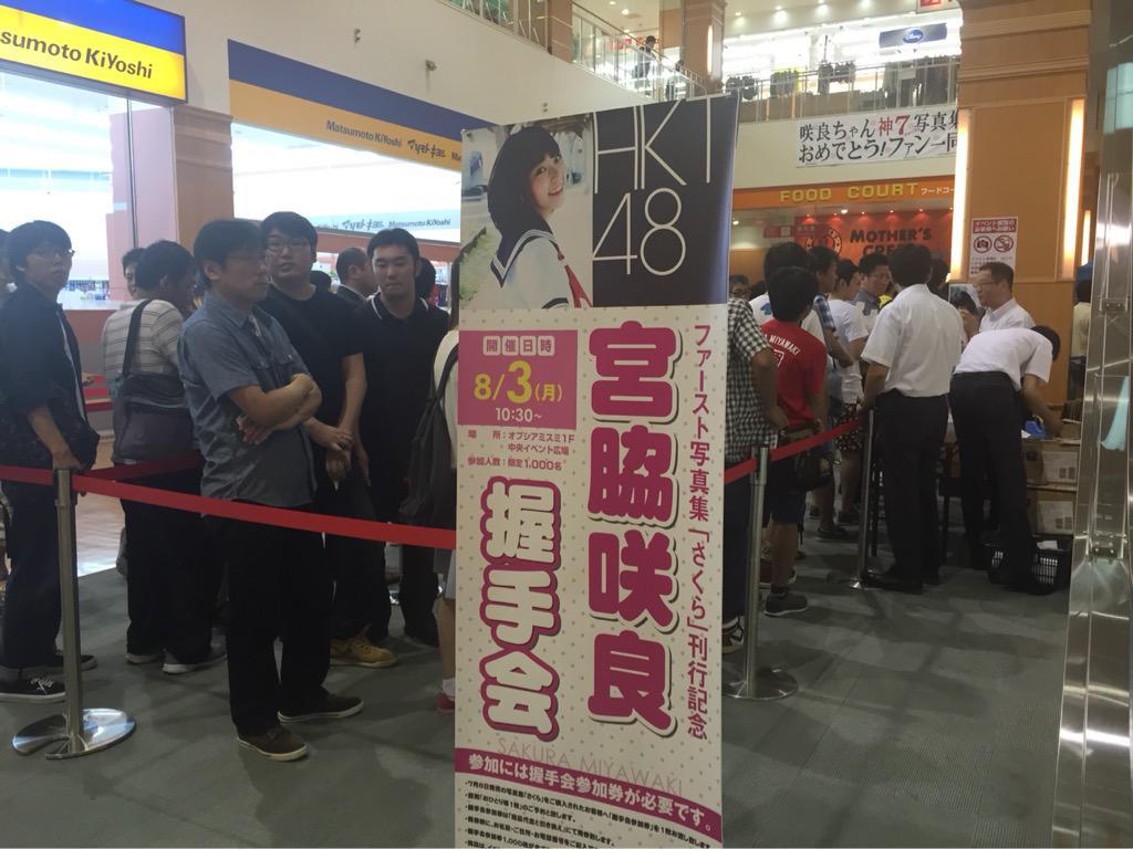 宮脇咲良さん 鹿児島凱旋  8/3 ブックスミスミ オプシアミスミ店 10:30 写真集発売記念イベント中です http://t.co/B31PYI3LYP