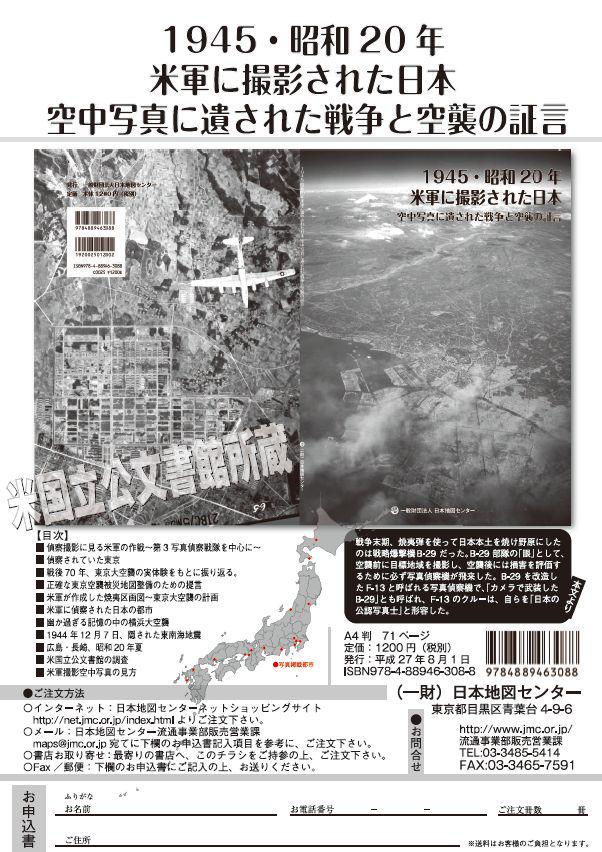 日本地図センター発行の月刊「地図中心」の特集記事などを再構成した「1945・昭和20年 米軍に撮影された日本~空中写真に遺された戦争と空襲の証言」が出来上がりました。戦後70年にふさわしい内容と自負しています。画像はチラシです。 http://t.co/DpfrilURnW