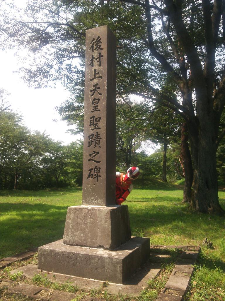 白川城跡に赤い妖精さんが #すごろくガイド http://t.co/nV2TN3bVjW